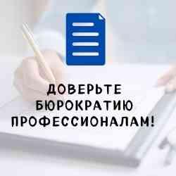 получение документов в Украине