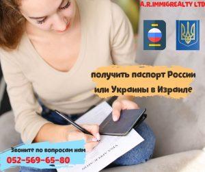 получить паспорт России в Израиле